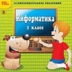 Информатика. 1 класс (CDpc)