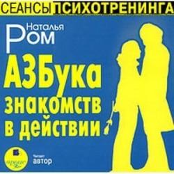 Азбука знакомств в действии (CDmp3)