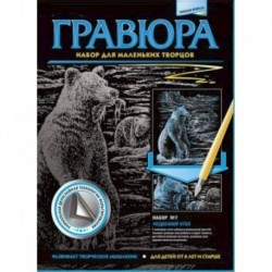 334007 Гравюра №7 Медвежий угол Медведи