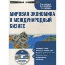 Мировая экономика и международный бизнес (CDpc)