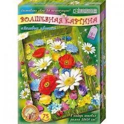 Набор для создания картины 'Полевые цветы'