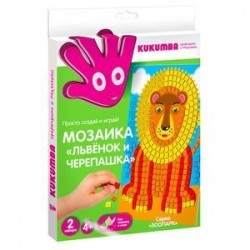 Мозаика 'Львенок и черепашка' (WG 96000/5)