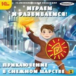 Играем и развиваемся! Приключения в снежном царстве (CDpc)