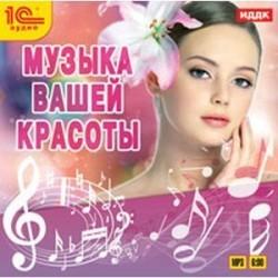 Музыка вашей красоты (CDmp3)