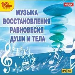 Музыка восстановления равновесия души и тела (CDmp3)
