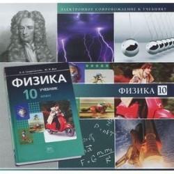 Физика. 10 класс: Электронное приложение к учебнику (CDpc)