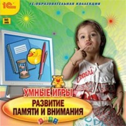 CDpc Умные игры. Развитие памяти и внимания