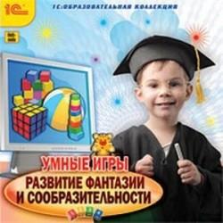 CDpc Умные игры. Развитие фантазии и сообразительности