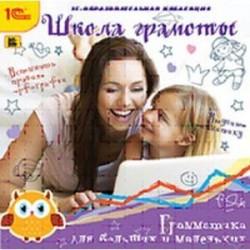 Школа грамоты. Грамматика для больших и маленьких (CDpc)