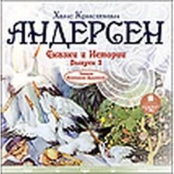 Сказки и Истории. Выпуск 2 (CDmp3)