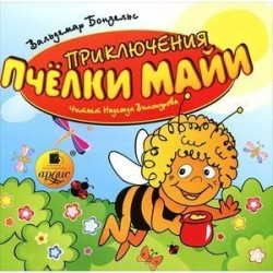CD mp3 Приключения пчёлки Майи