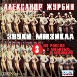 CDmp3 Звуки мюзикла. 3 - Из России с любовью к …