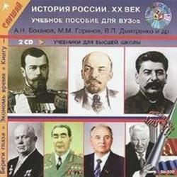 2CDmp3 История России ХХ век. Учебник