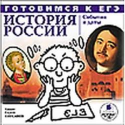 Готовимся к ЕГЭ. История России: События и даты (CDmp3)