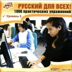Русский для всех! Уровень 3 (CD)