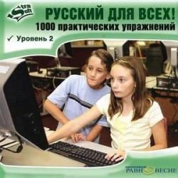 Русский для всех! Уровень 2 (CD)