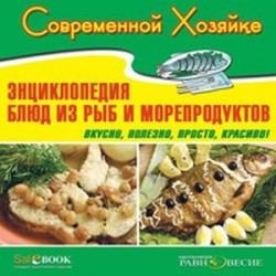 CDpc Энциклопедия блюд из рыб и морепродуктов