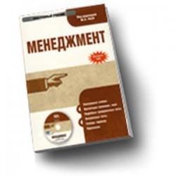 CD-ROM. Менеджмент. Электронный учебник