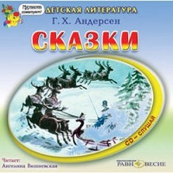 Сказки (CDmp3)
