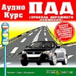 Правила дорожного движения Российской Федерации. Аудиокурс (CDmp3)