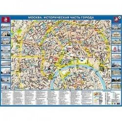 Москва. Историческая часть. Настольная карта