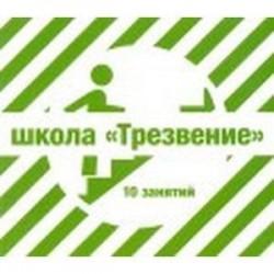 CD Школа 'Трезвение'. 10 занятий.Владимир Михайлов