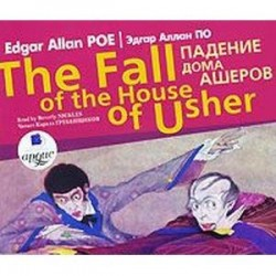 The Fall of the House of the Usher / Падение дома Ашеров (аудиокнига MP3)