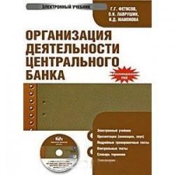 CDpc Организация деятельн. центрального банка