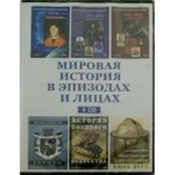 6CD Мировая история в эпизодах и лицах