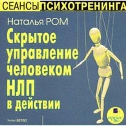 CDmp3 Скрытое управление человеком. Нейролингвистическое программирование в действии