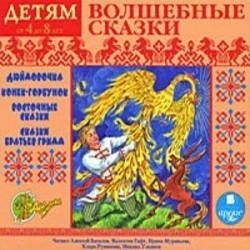 Волшебные сказки (аудиокнига MP3)
