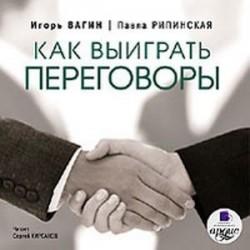CDmp3 Как выиграть переговоры