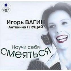 CDmp3 Научи себя смеяться