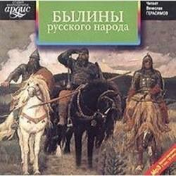 CDmp3 Былины русского народа. Сборник