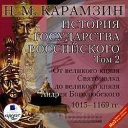 CDmp3 История государства российского. Том 2: 1015-1169 гг
