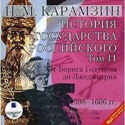 CDmp3 История государства Российского. Том 11: 1598-1606