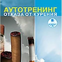 Аутотренинг отказа от курения (аудиокнига MP3)