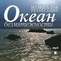 Океан безмятежности CDmp3