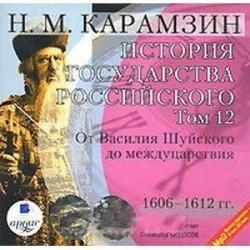 CDmp3 История государства Российского. Том 12: 1606-1612