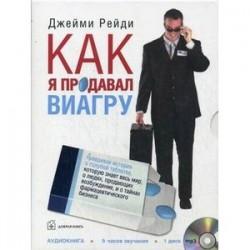 Как я продавал виагру (аудиокнига MP3)
