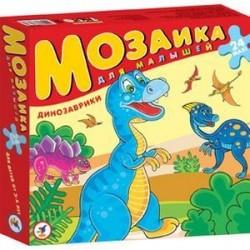 Дрофа-Медиа Мозаика Динозаврики