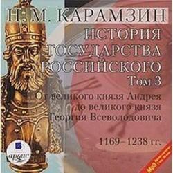 CDmp3 История государства Российского. Том 3: 1169-1238