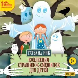 CDmp3 Коллекция страшилок-смешилок для детей