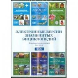 Электронные версии знаменитых энциклопедий. Выпуск 2