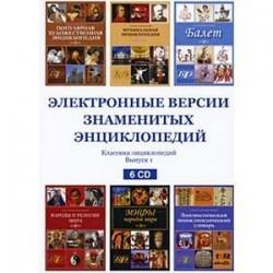Электронные версии знаменитых энциклопедий. Выпуск 1