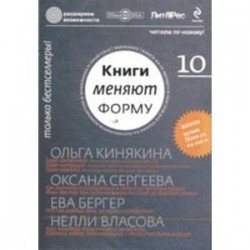 CD-ROM. Книги меняют форму. Выпуск 10