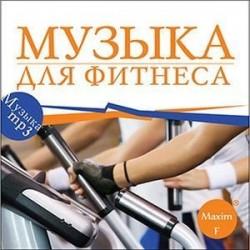 Музыка для фитнеса (CDmp3)