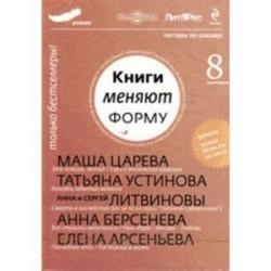 CD Книги меняют форму. Выпуск 8. Роман