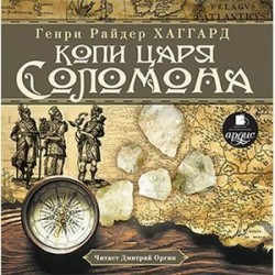 Копи царя Соломона (CDmp3)