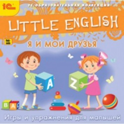 CD Little English. Я и мои друзья